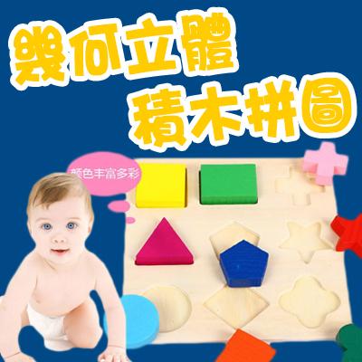 兒童益智木製玩具 立體形狀積木拼圖 幾何拼圖 3款 【省錢博士】59元