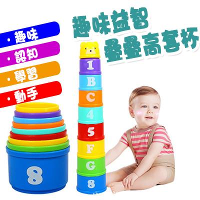 益智玩具 1-3歲以上兒童玩具/疊疊樂嬰兒早教益智疊疊高套杯【省錢博士】 69元