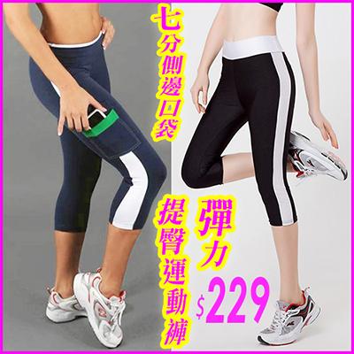 時尚健身運動褲 /女七分側邊口袋彈力提臀運動褲【省錢博士】229元