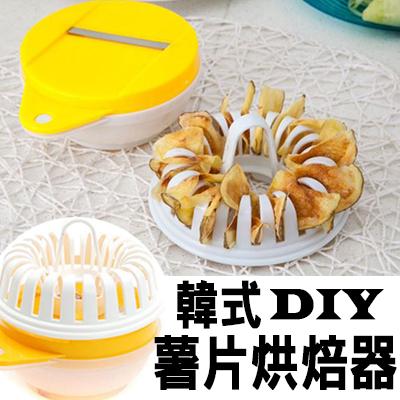 韓版微波爐烤薯片器 DIY烘培美味考薯片器三件套【省錢博士】  99元