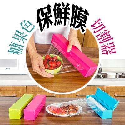 廚房用具-簡約糖果色保鮮膜切割器 切割盒 3色隨機出貨 【省錢博士】99元