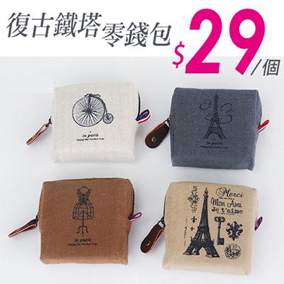 復古鐵塔零錢包 巴黎鐵塔帆布系列 【省錢博士】29元