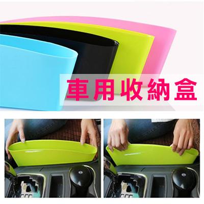 汽車收納-汽車座椅防漏縫隙收納盒 4種顏色 隨機出貨 【省錢博士】39元