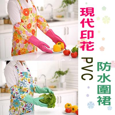 韓式現代碎花印花PVC防水圍裙【省錢博士】 59元