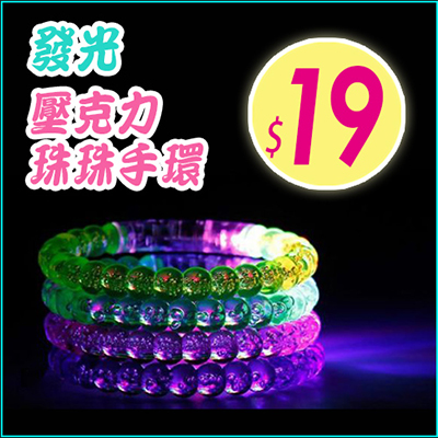 發光珠珠手環 (隨機色) LED 派對晚會用【省錢博士】 19元