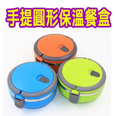不鏽鋼手提圓形保溫餐盒 / 野餐飯盒 便當盒【省錢博士】 89元