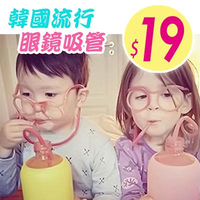 韓國流行眼鏡吸管 / 卡通瘋狂吸管 創意趣味搞怪 派對遊戲吸管【省錢博士】 19元