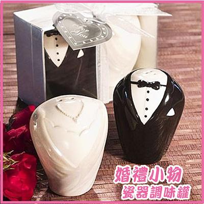 婚禮小物瓷器調味罐 / 結婚禮物 婚慶回禮送客禮婚宴伴手禮 59元