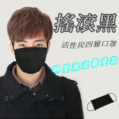 平面搖滾黑口罩(50片/包)(拋棄式)(明星/潮流/黑色口罩/不織布/搖滾黑)