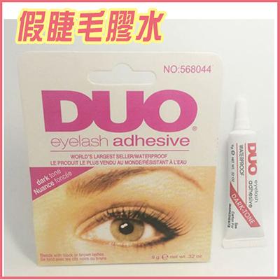 DUO假睫毛膠水 / 雙眼皮美目 多功能膠水易卸妝 黑色