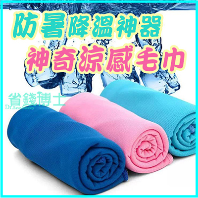 神奇涼感毛巾/ 防暑降溫神器 吸汗速乾冰涼巾(隨機色)