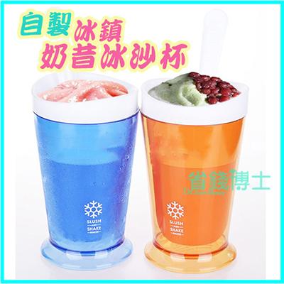 自製冰鎮奶昔冰沙杯/ 創意無需插電冰沙杯