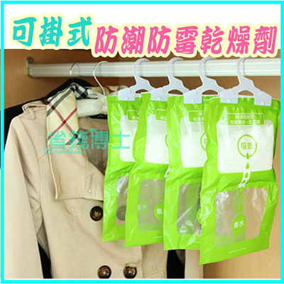 可掛式衣櫃乾燥劑/房間防潮防霉除濕包(隨機色) 單入
