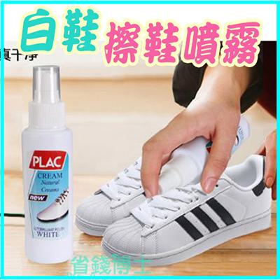 白鞋擦鞋噴霧 / 擦鞋神器 運動鞋清潔劑