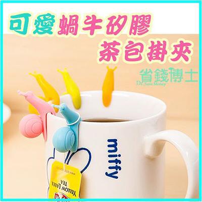 可愛蝸牛矽膠茶包掛夾 / 咖啡杯矽膠夾 泡茶用品(隨機色)單入