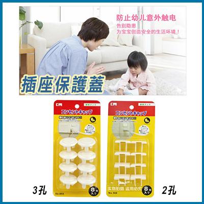 寶寶防觸電安全插座保護蓋 (10入裝)