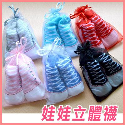 超可愛寶寶仿真帆布鞋襪子/ 新生兒禮品 小BABY襪 每雙