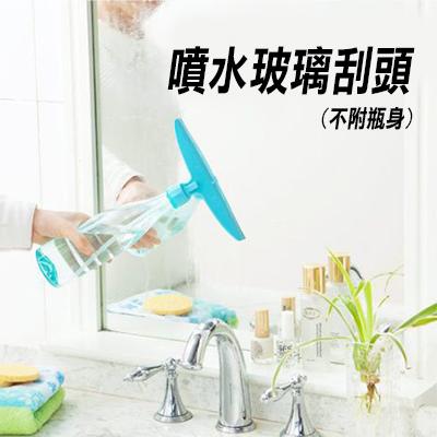 可噴水玻璃清潔器刮頭(隨機色)單入