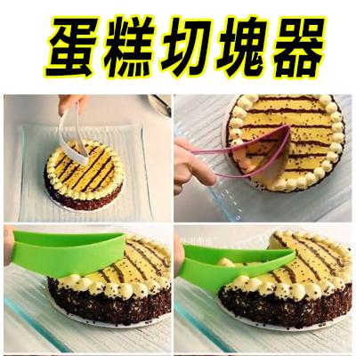 樹葉形cake server 蛋糕切塊器(隨機色)
