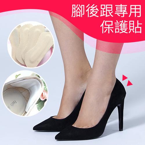 素足美人/腳後跟保護貼【省錢博士】高跟鞋必備