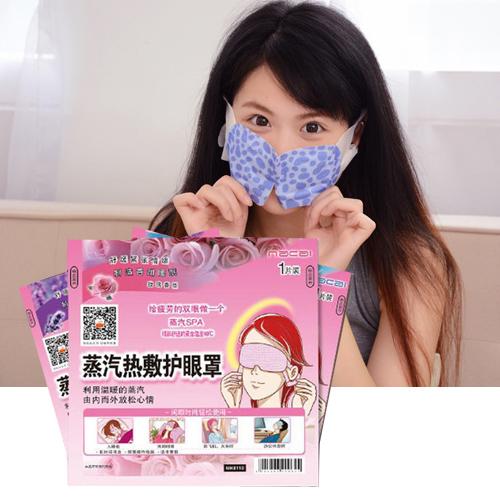 熱敷蒸汽眼罩【省錢博士】舒緩眼睛疲勞