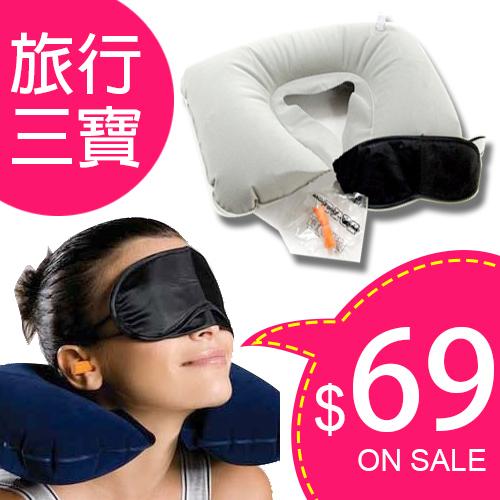 超值旅行三寶3件組合(充氣枕、遮光眼罩、耳塞)【省錢博士】午休飛機旅行/隨機發貨