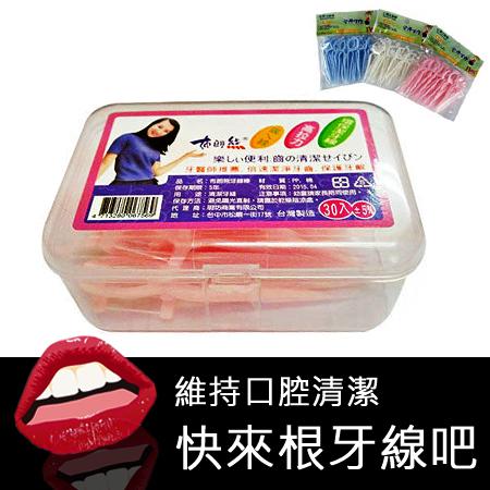 高拉力牙線棒/盒裝/補充包 【省錢博士】9元