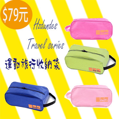 韓版旅行運動收納袋 防水透氣鞋子包男女通用包【省錢博士】79元