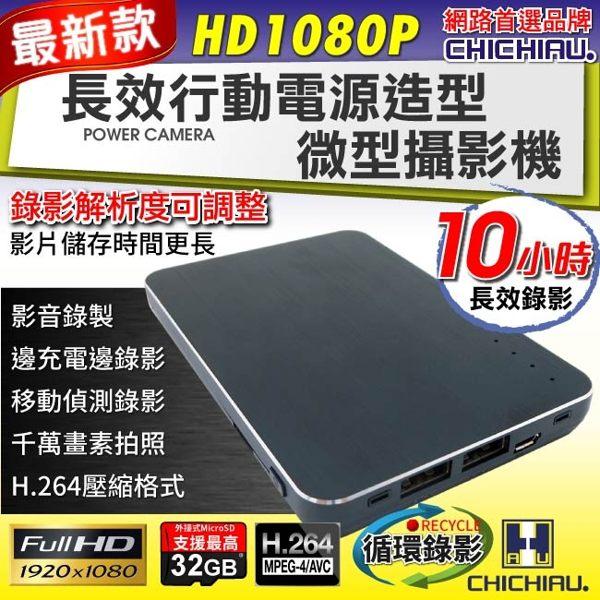 【CHICHIAU】Full HD 1080P 長效行動電源造型微型針孔攝影機 /密錄器/蒐證/無線/專賣店 4P四保科技