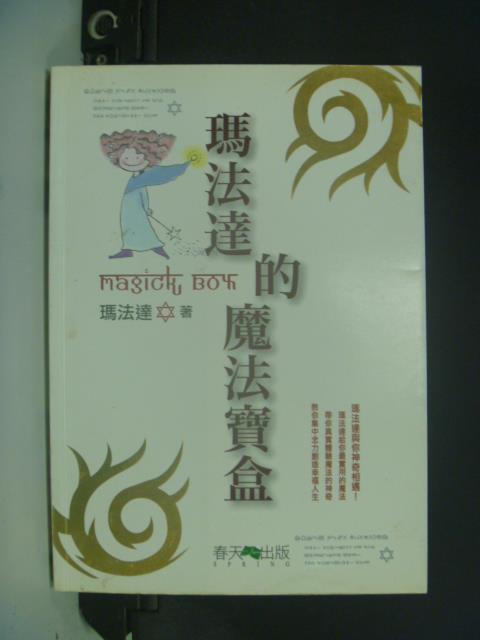 【書寶二手書T1/星相_GTO】瑪法達的魔法寶盒-發燒星6_瑪法達
