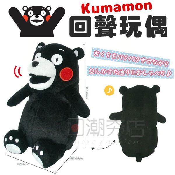 [日潮夯店] 日本正版進口 Kumamon  熊本熊 萌熊 嘴巴會動 回聲 玩偶 模仿說話娃娃