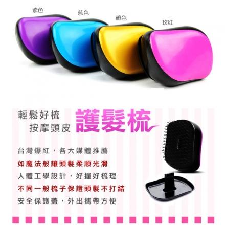 Loxin☆神奇魔法梳【SA0910】防毛躁/防靜電/按摩健康護髮梳/梳子