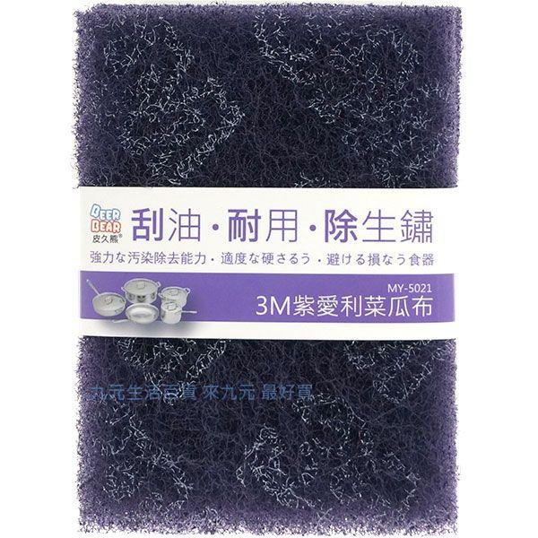 【九元生活百貨】皮久熊 3M紫愛利菜瓜布/2枚 去焦菜瓜布
