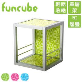 【funcube方塊躲貓】夏艷1號單層架(置物架 分格架 收納架)
