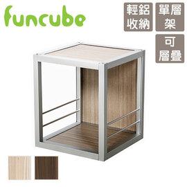 【funcube方塊躲貓】秋妍1號單層架(置物架 分格架 收納架)