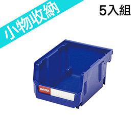 【nicegoods】耐衝擊零件整理盒(5個/組)(10.5x13.6x7.6)(塑膠盒 整理盒 收納盒)
