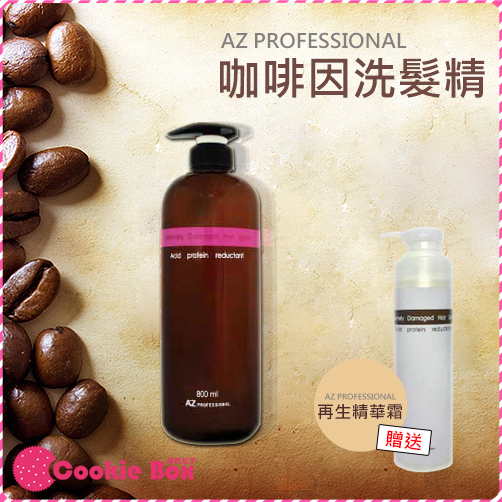 *餅乾盒子* AZ 咖啡因 洗髮精 洗髮乳 頭髮 清潔 加贈 再生精華霜 免沖洗 護髮 專業 沙龍 (800ml/罐)