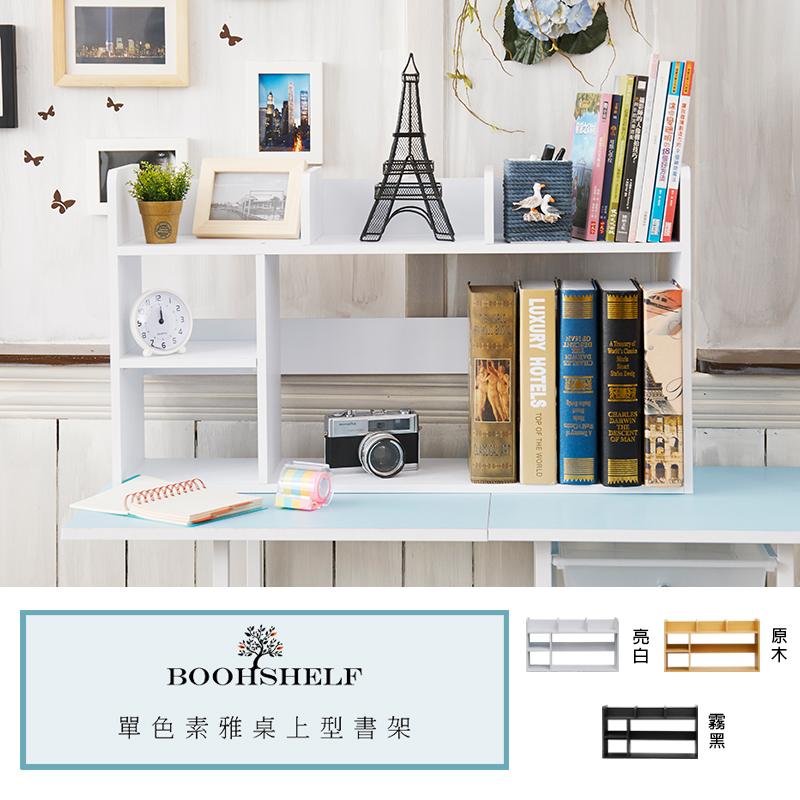 【 dayneeds 】【 免運費 】亮白色素雅桌上型書架/置物架/收納架/書架/展示架/置物櫃/收納櫃/書櫃/展示櫃