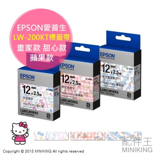 【配件王】公司貨 EPSON Hello Kitty 標籤帶 LW-200KT 凱蒂貓 畫家款 甜心款 蘋果款 緞帶