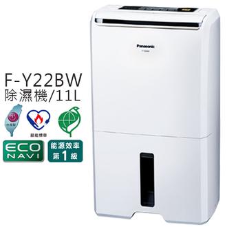 Panasonic 國際牌 F-Y22BW 智慧節能環保清淨除濕機 ECONAVI 11L 公司貨 0利率 免運