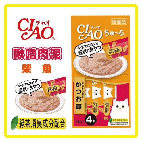 【回饋價】 CIAO 啾嚕肉泥-柴魚 14g*4條 4SC-75 -特價58元>可超取 【美味肉泥,貓咪愛不釋口!】 (D002A53)