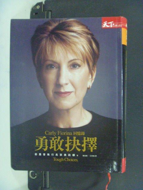 【書寶二手書T4/傳記_JEA】勇敢抉擇:Carly Fiorina回憶錄_原價400_卡莉菲奧莉娜