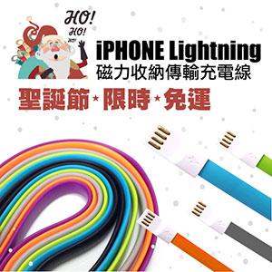 iPhone5/5S 磁力收納寬扁傳輸充電線100cm (全六色) 郵寄免運!