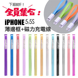 iPhone5/5S 邊框短磁線組-磁力收納傳輸充電線20cm (6色) 搭多色超薄邊框