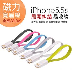iPhone5/5S 磁力收納寬扁傳輸充電線20cm (新款 全六色)