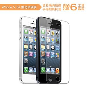 iPhone5/5s 鋼化玻璃螢幕保護膜 9H 超耐磨防油疏水抗指紋 贈工具包6件組