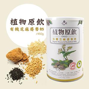 【十方苑-植物原飲】有機芝麻蕎麥奶(奶素) / 450g