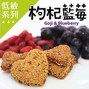 手工狗餅乾/寵物-SunFia日光菲亞- 枸杞藍莓口味-低敏系列155g 健康現做