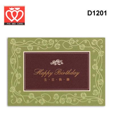 百美 D1201 生日卡 50張 / 包