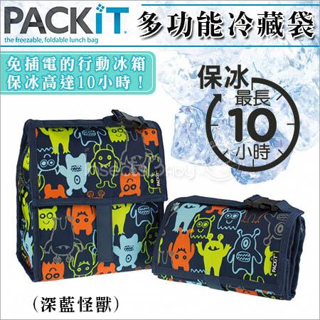✿蟲寶寶✿【美國 PACKiT】 冰庫野餐冷藏袋 可保冰10小時 深藍怪獸《現+預》